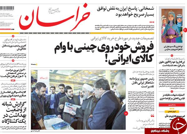 از فروش لوازم چینی با وام ایرانی تا تذکر مطبوعاتی رئیسجمهور به رئیسجمهور !!!