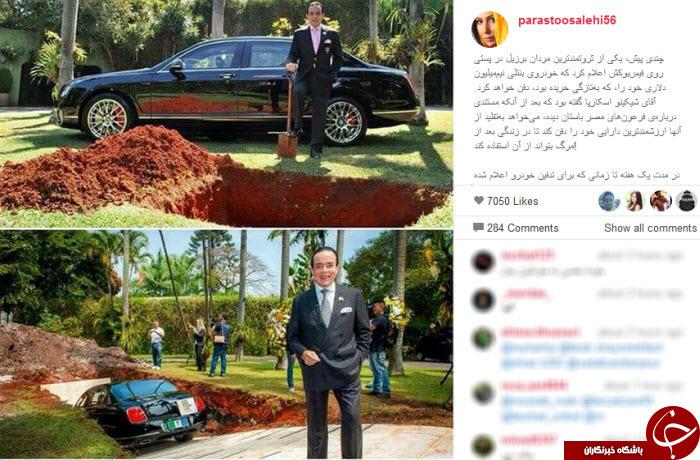 پرستو صالحی و دفن خودروی بنتلی نیممیلیون دلاری! + عکس