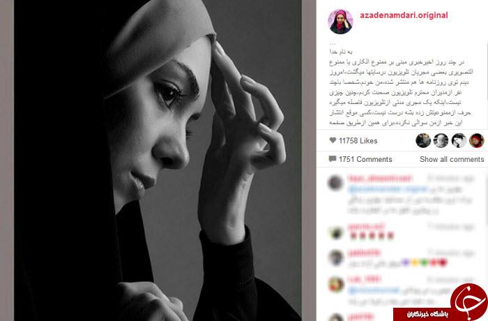 آزاده نامداری با تکذیب شایعه ممنوع الکاری اش به اینستاگرام بازگشت! + عکس