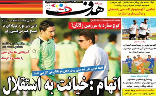 تصاویر نیم صفحه روزنامههای ورزشی 19 آبان