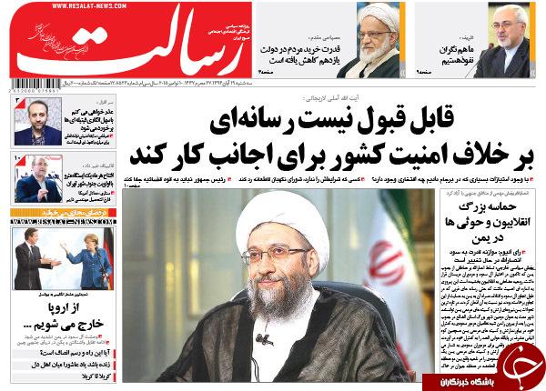 از واکنش رئیس قوه قضائیه به سخنان روحانی تا اعلام کاندیداتوری در نمایشگاه !!!