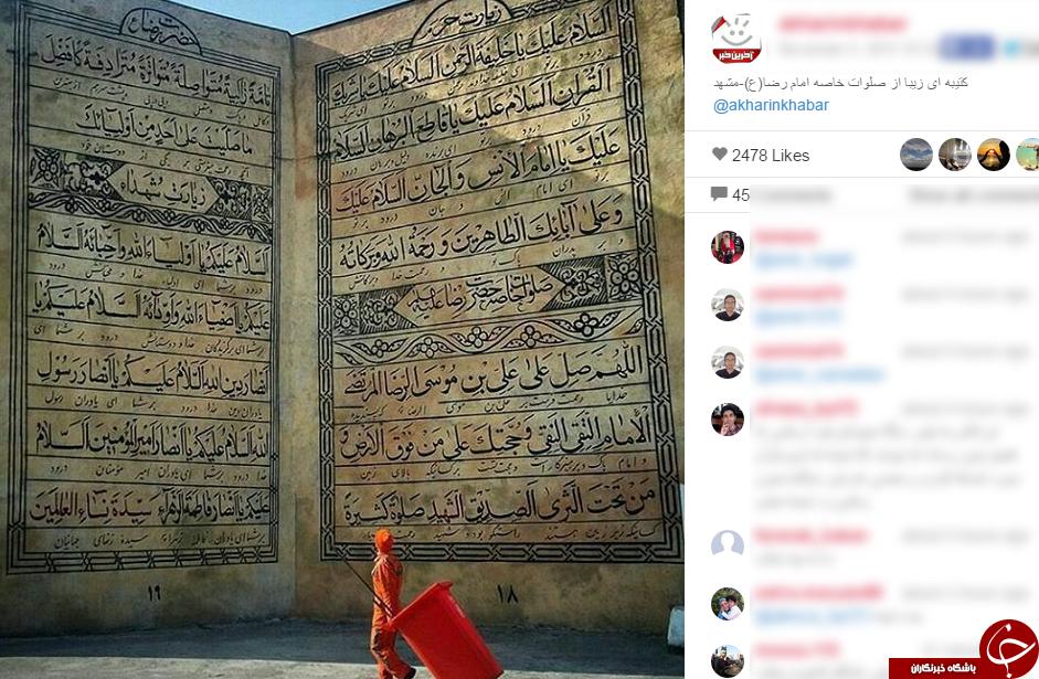 کتیبه ای زیبا از صلوات خاصه امام رضا(ع)+ تصاویر
