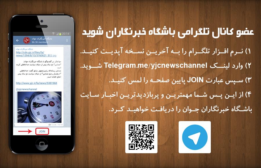 در کانال خبری باشگاه خبرنگاران جوان در تلگرام عضو شوید و پیامک خبری دریافت کنید