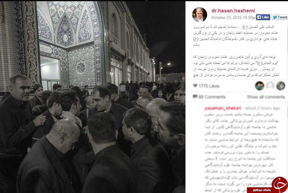 زنجانی ها در اینستاگرام وزیر بهداشت+عکس