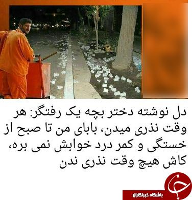 دلنوشته دختر یک رفتگر در محرم + عکس
