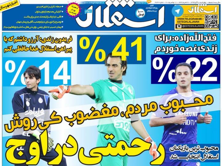 تصاویر نیم صفحه روزنامههای ورزشی 20 آبان