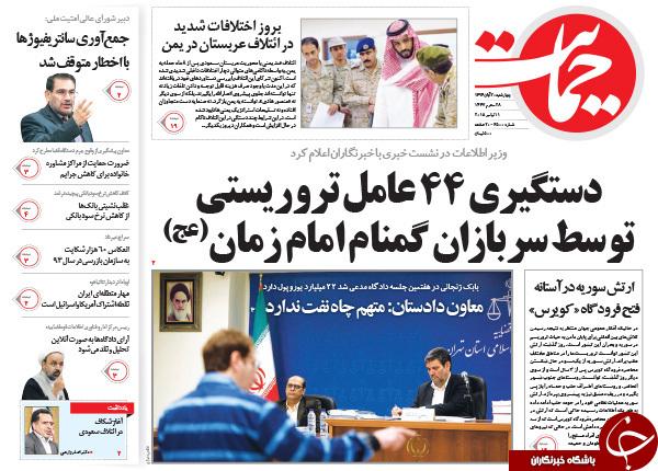 از توهین جدید کوتوله سعودی تا انهدام چند شبکه تروریستی در کشور