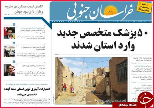صفحه نخست روزنامه استانها 20 آبان ماه