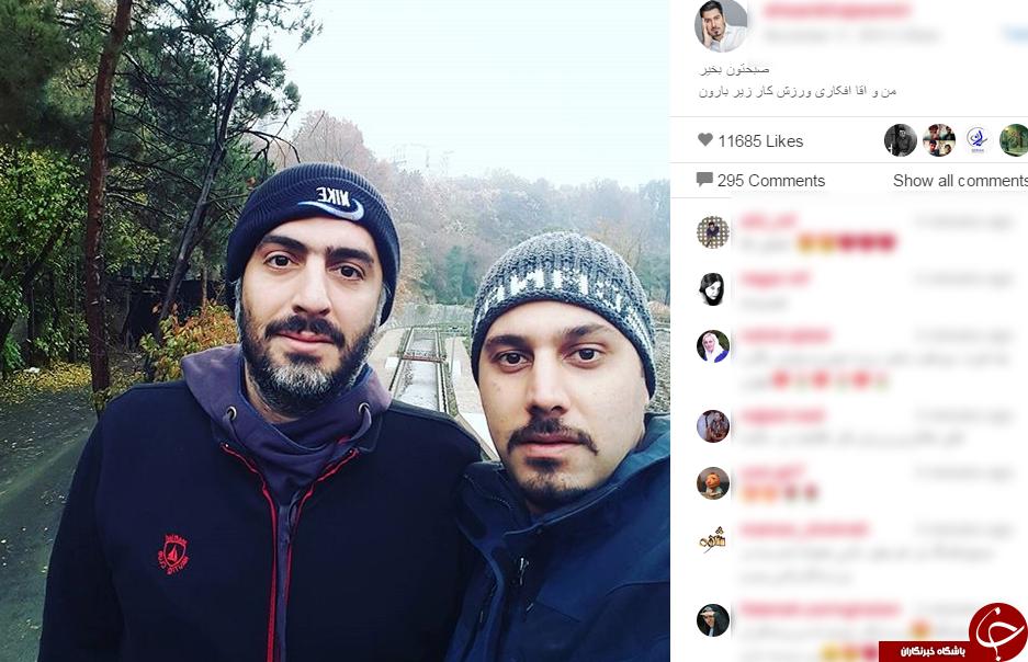 تصویر سلفی خواجه امیری در یک روز سرد پاییزی + اینستاپست