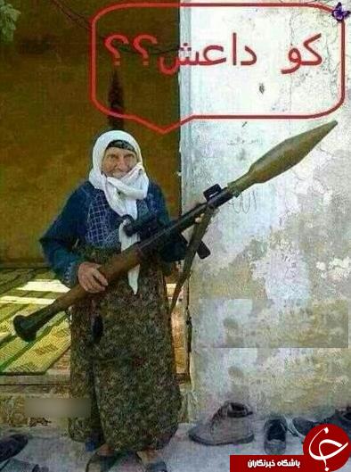 پیر زن ایرانی آماده جنگ با داعش + عکس