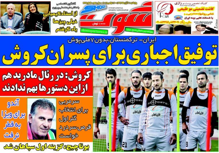 کانال+تلگرام+روزنامه+های+ایران