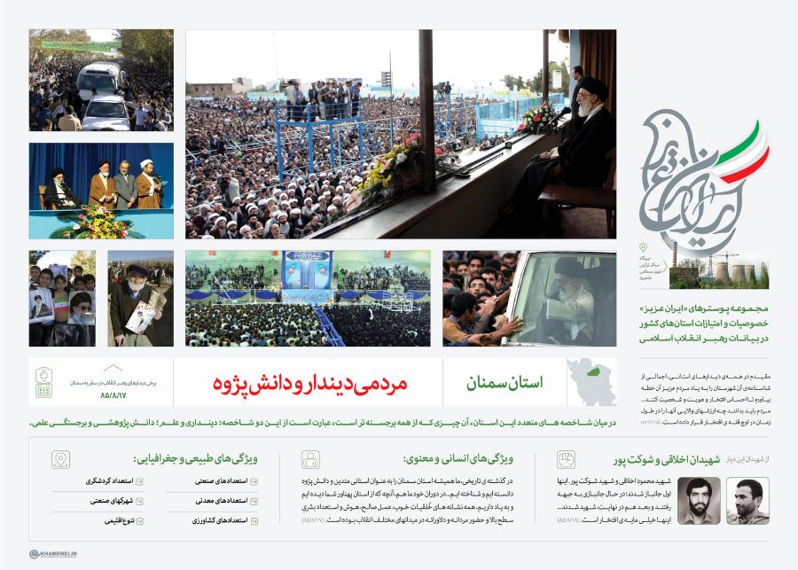 مجموعه پوستر سفرهای استانی رهبر انقلاب
