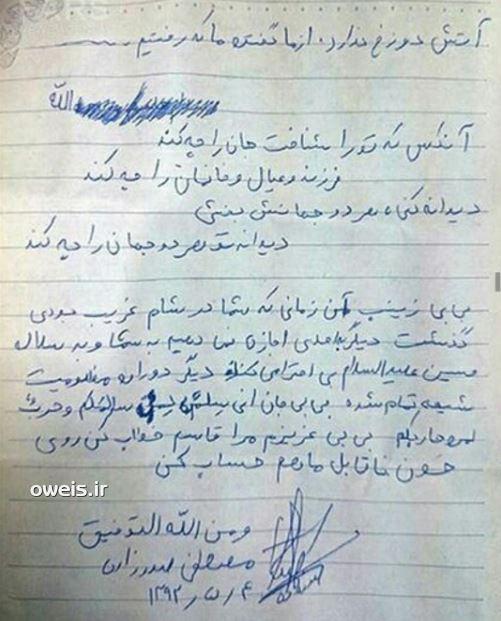 وصیت نامه شهداء حرم + عکس