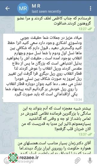 پاسخ تلگرامی محسن رضایی به یک جوان + عکس