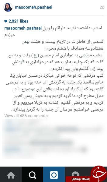 مادر پاشایی با عکس نوزادی مرتضی خاطره گفت + عکس