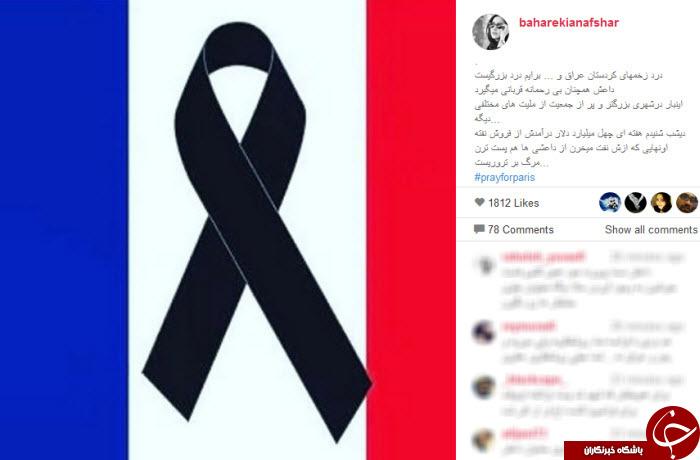 همدردی هنرمندان و بازیگران ایرانی با شهروندان فرانسه+ تصاویر