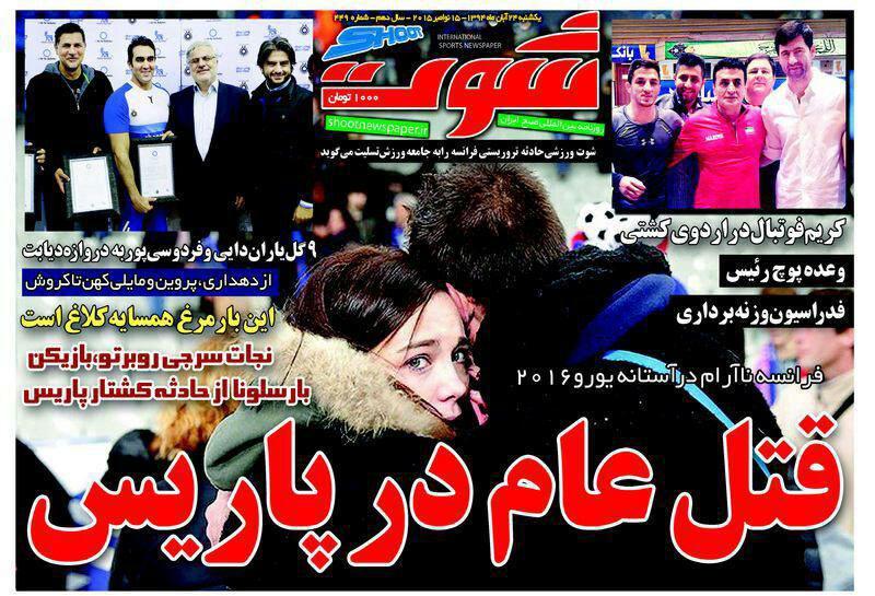 تصاویر نیم صفحه روزنامههای ورزشی 24 آبان