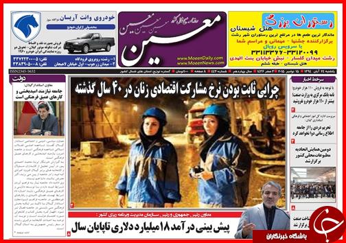 صفحه نخست روزنامه استانها 24 آبان ماه