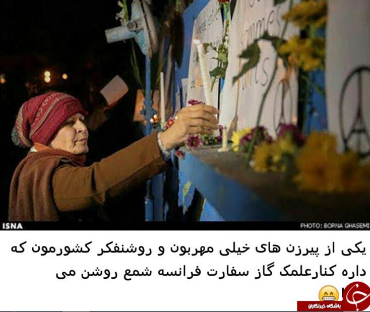 شوخی با کسانی که جلو سفارت فرانسه در تهران تجمع کردند + عکس