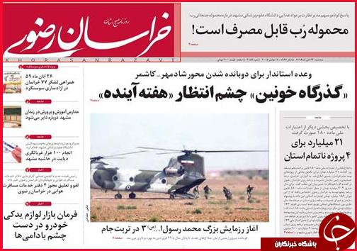 صفحه نخست روزنامه استانها 26 آبان ماه