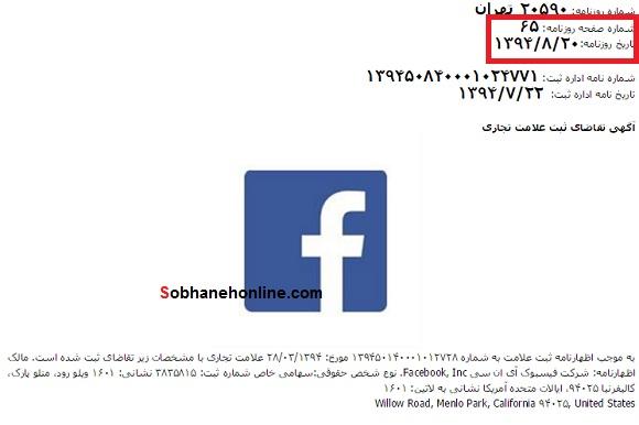 پس از مک دونالد؛ «فیسبوک» هم در ایران ثبت رسمی شد +سند