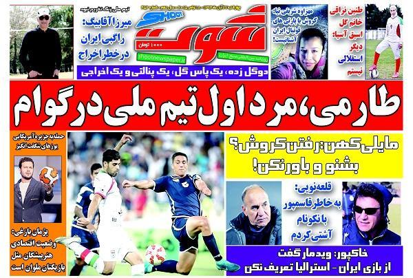 از گلباران در گوام تا آشتی کنان در تهران