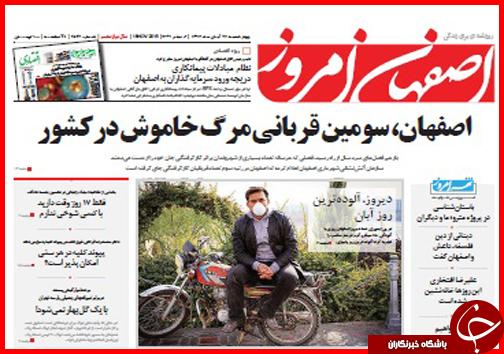 صفحه نخست روزنامه استانها 27 آبان ماه