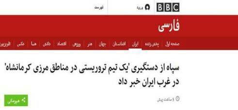 بازتاب جهانی اطلاعیه سپاه استان کرمانشاه + سند
