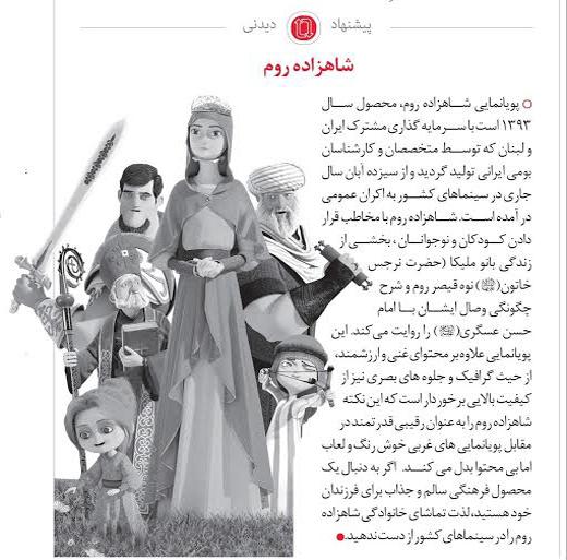 توصیه دفتر رهبری به تماشای «شاهزاده روم» +عکس