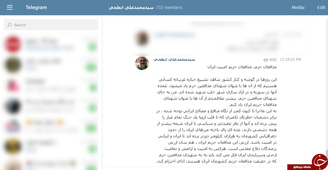 تجلیل تلگرامی ابطحی از شهدای مدافع حرم + عکس