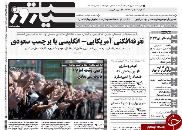 از مجوز ورود نظامی روسیه به عراق تا تهدید ایران توسط پژو !!!