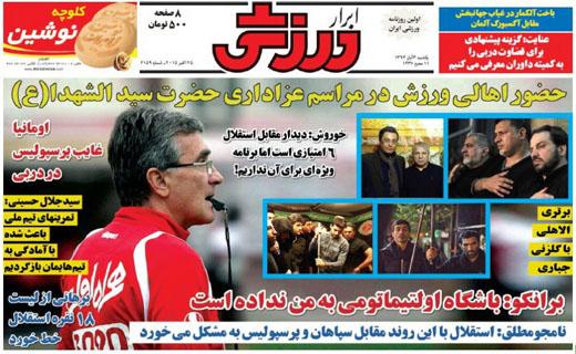 روزنامه های ورزشی هم رنگ و بوی حسینی به خود گرفتند