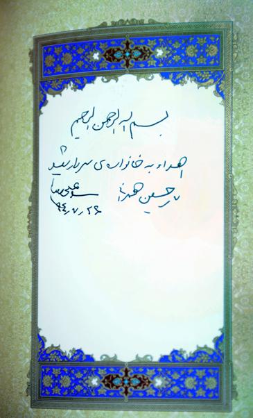 حاشیههای حضور رهبر انقلاب در منزل سردار شهید همدانی + تصاویر
