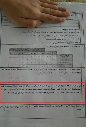 فاجعه منا در امتحان ریاضی + عکس و توضیح