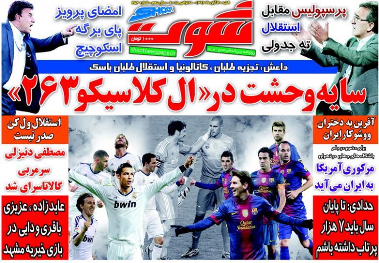 کانال تلگرام روزنامه ایران