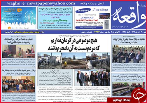 صفحه نخست روزنامه استانها 30 آبان ماه