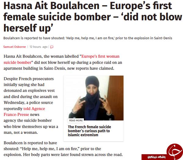 زن داعشی عملیات فرانسه خودش را منفجر نکرد!