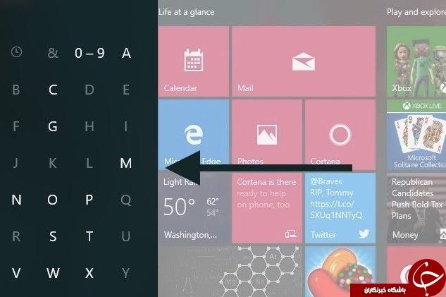 برنامه های ویندوز 10 را تنها در 1 ثانیه پیدا کنید + آموزش