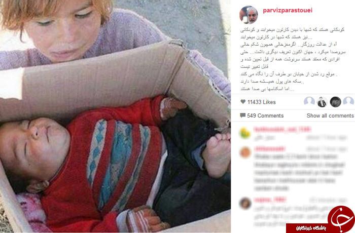 فغان پرویز پرستویی از عدالت روزگار و نگرانی برای کودکان کار+ عکس