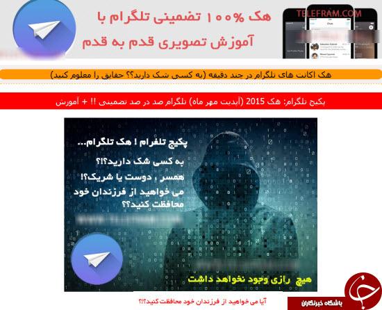 هک کردن تلگرام صد در صد تضمینی + آموزش