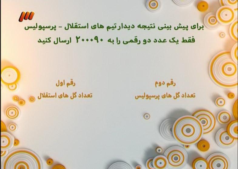 3725577 168 خلاصه برنامه نود ، دوشنبه 4 آبان 94