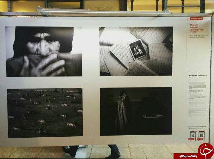 مظلومیت مادر شهدا در مترو مونیخ+عکس