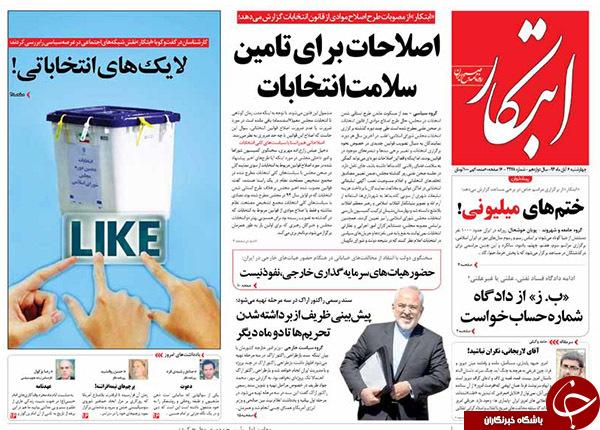 از لایکهای انتخاباتی تا رمزگشایی از هفتیرکشی سهراه یاسر