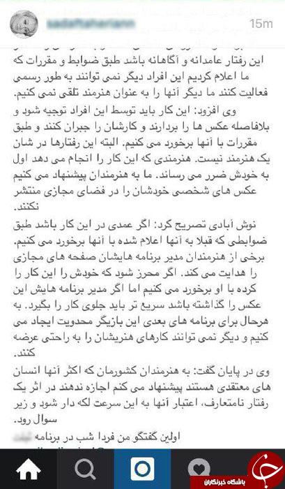 واکنش اینستاگرامی طاهریان به نوش آبادی + اینستاپست