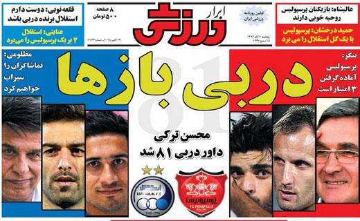 ایران در انتظار دربی توفانی