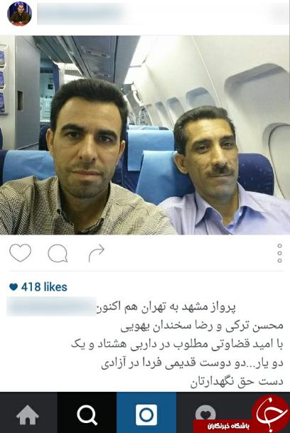 عکس یهویی داور در هواپیما قبل از دربی + عکس