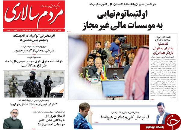 از ذبح حقوق پناهجویان تا وقتی بابک زنجانی عکس رو میکند!!!
