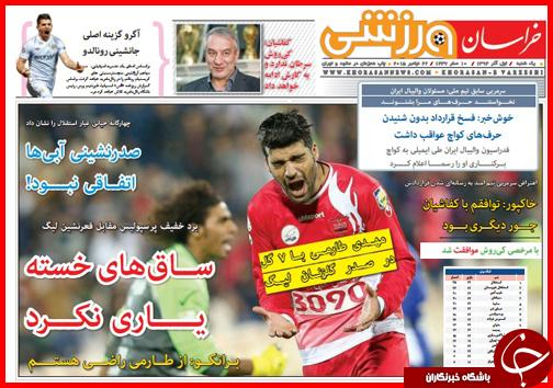 صفحه نخست روزنامه استانها 1 آذر ماه