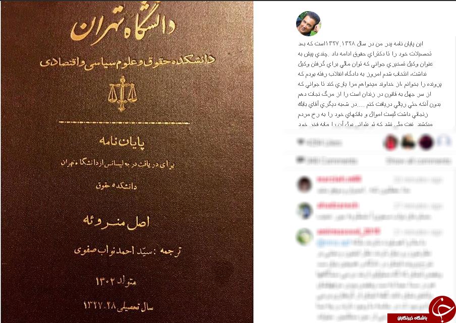 توصیه های حسام نواب صفوی به بابک زنجانی+عکس