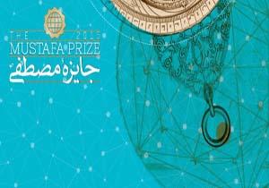 جايزه مصطفی(ص) بزرگترين جايزه علمی و فناوری در جهان اسلام